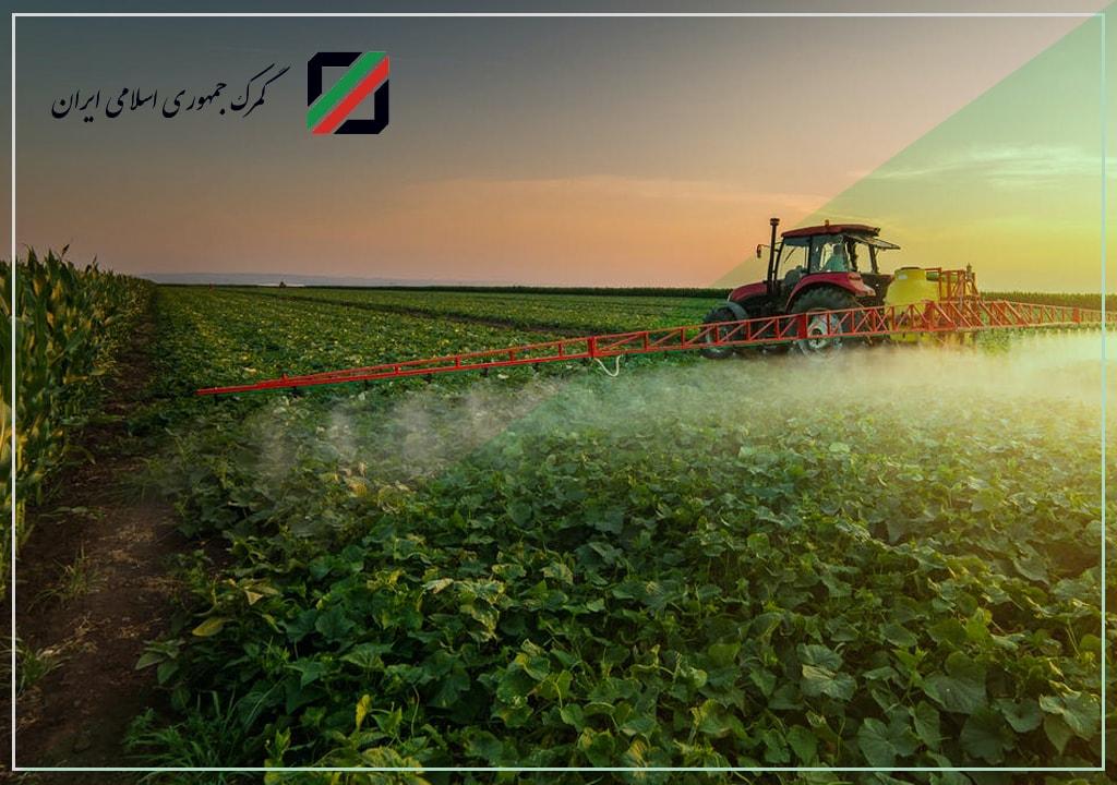 کالاهای ضروری کشاورزی