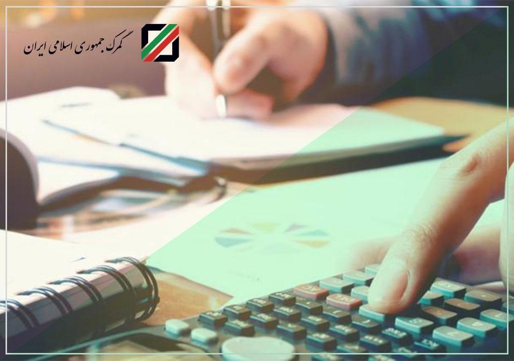 تغییرات جدید در وصول حقوق ورودی