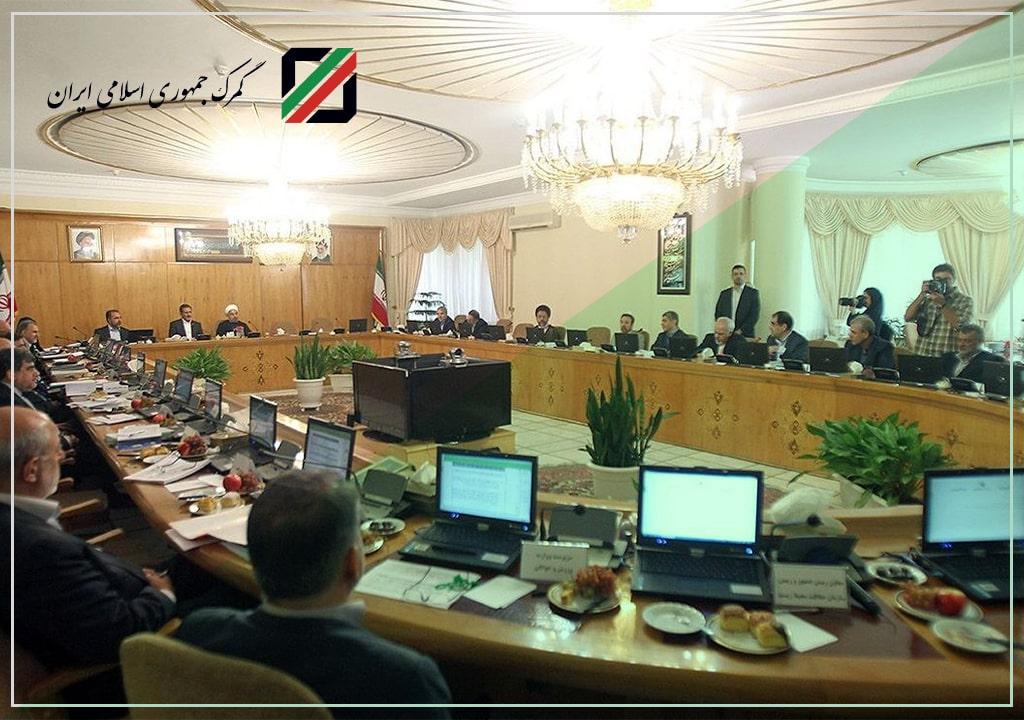 تصویب نامه هیئت وزیران