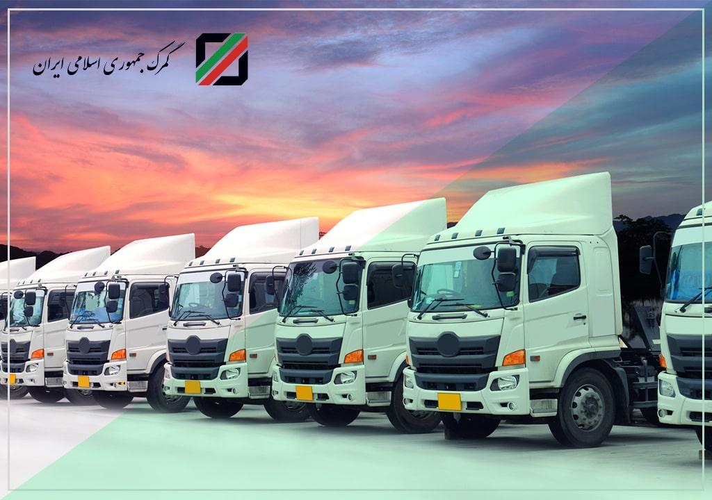 کامیونهای وارداتی رسوبی در گمرک