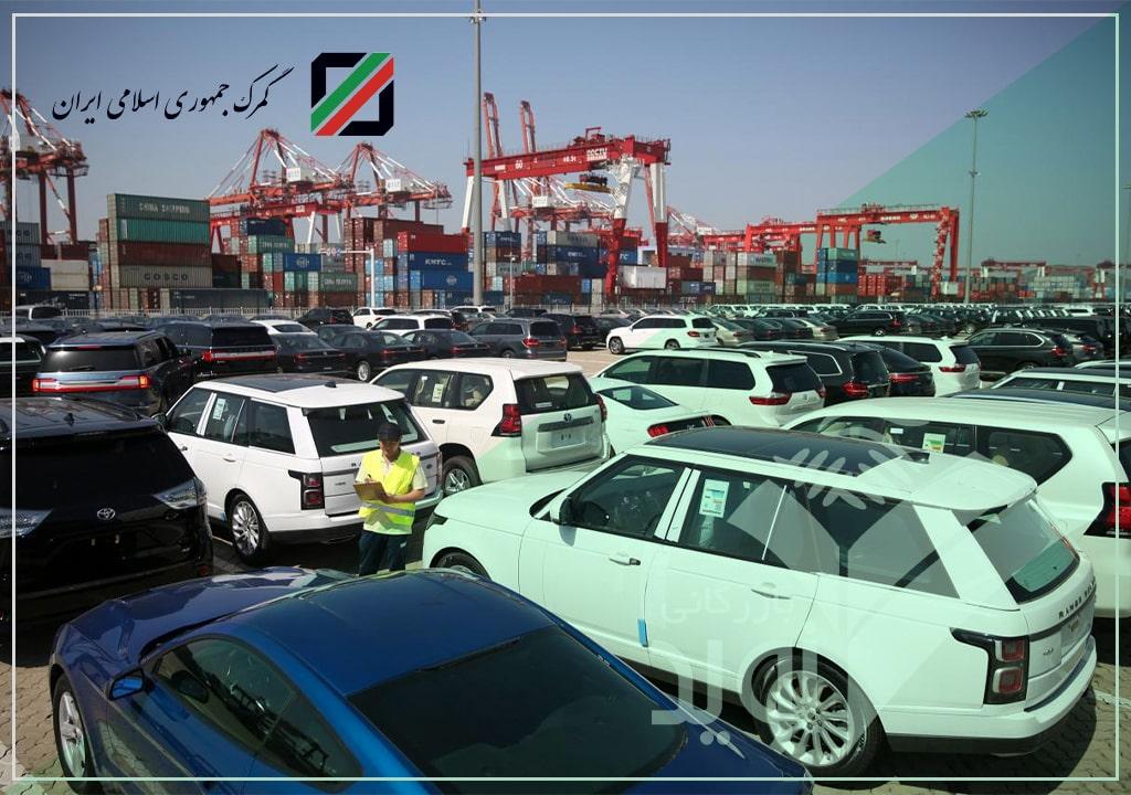 ممنوعیت واردات خودروهای پرمصرف