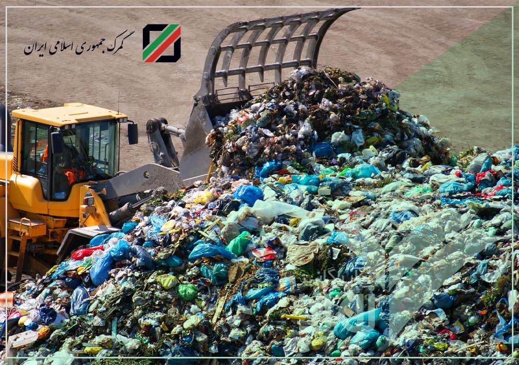 نظارت بر زباله های خطرناک و دفع آنها